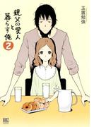 親父の愛人と暮らす俺(2)(バーズコミックス デラックス)