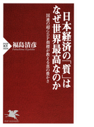 日本経済の「質」はなぜ世界最高なのか(PHP新書)