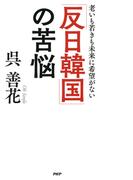 「反日韓国」の苦悩