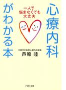 心療内科がわかる本(PHP文庫)