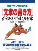 国語力アップの決め手! 「文章の書き方」がミルミルうまくなる本(「勉強のコツ」シリーズ)