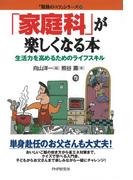 「家庭科」が楽しくなる本(「勉強のコツ」シリーズ)