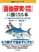 「自由研究・体験学習」に強くなる本(「勉強のコツ」シリーズ)