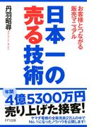 日本一の売る技術(きずな出版)(きずな出版)