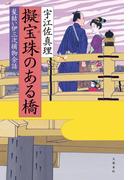 髪結い伊三次捕物余話 擬宝珠のある橋(文春e-book)