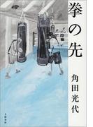 拳の先(文春e-book)
