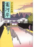 髪結い伊三次捕物余話 竈河岸(文春e-book)