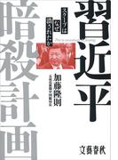 習近平暗殺計画 スクープはなぜ潰されたか(文春e-book)