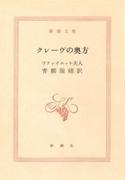 クレーヴの奥方(新潮文庫)(新潮文庫)