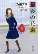 最後の花束―乃南アサ短編傑作選―(新潮文庫)(新潮文庫)