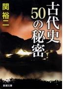 古代史 50の秘密(新潮文庫)(新潮文庫)