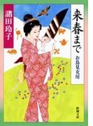 来春まで―お鳥見女房―(新潮文庫)(新潮文庫)