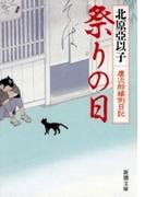 祭りの日―慶次郎縁側日記―(新潮文庫)(新潮文庫)