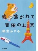 恋に焦がれて吉田の上京(新潮文庫)(新潮文庫)