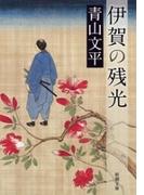 伊賀の残光(新潮文庫)(新潮文庫)