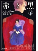 赤と黒(下)(新潮文庫)(新潮文庫)