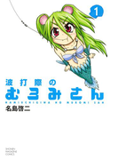 【期間限定 無料】波打際のむろみさん(1)