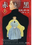 赤と黒(上)(新潮文庫)(新潮文庫)