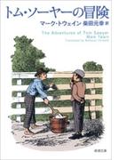 トム・ソーヤーの冒険(新潮文庫)(新潮文庫)
