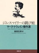 ジム・スマイリーの跳び蛙―マーク・トウェイン傑作選―(新潮文庫)(新潮文庫)