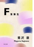 F 落第生(角川文庫)
