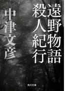 遠野物語殺人紀行(角川文庫)