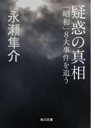 疑惑の真相 「昭和」8大事件を追う(角川文庫)