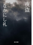 夜盗(角川文庫)