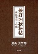 兼好凶状秘帖 徒然草殺しの硯(角川文庫)