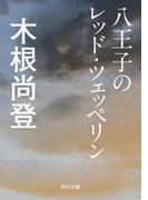 八王子のレッド・ツェッペリン(角川文庫)