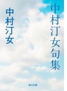 中村汀女句集(角川文庫)