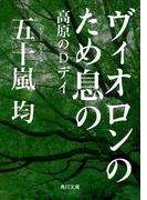 ヴィオロンのため息の 高原のDデイ(角川文庫)