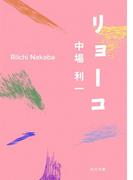 リョーコ(角川文庫)