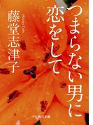 つまらない男に恋をして(角川文庫)
