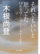 それでもいいと思ってた 13のラヴ・ショート・ストーリー(角川文庫)