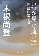 いつか見た遠い空 武蔵野蹴球団(角川文庫)