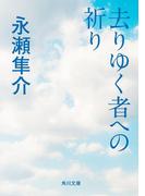 去りゆく者への祈り(角川文庫)