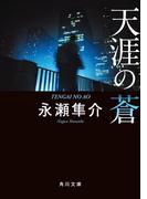 天涯の蒼(角川文庫)
