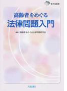 高齢者をめぐる法律問題入門 (東弁協叢書)