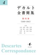 デカルト全書簡集 第4巻 1640−1641