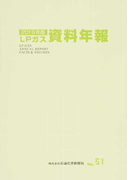 LPガス資料年報 VOL.51(2016年版)