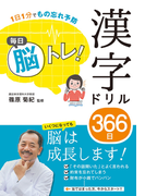 【期間限定価格】1日1分でもの忘れ予防 毎日脳トレ! 漢字ドリル366日