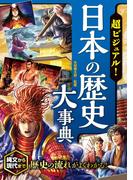 【期間限定価格】超ビジュアル! 日本の歴史大事典