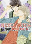 SUPER LOVERS 9 (あすかコミックスCL-DX)(あすかコミックスCL-DX)