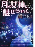 月の女神に魅せられて 1 満ツル月 (魔法のiらんど文庫)(魔法のiらんど文庫)
