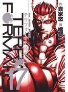 テラフォーマーズ 17 17th MISSION戦士の帰還 (ヤングジャンプコミックス)(ヤングジャンプコミックス)