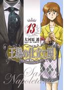 王様の仕立て屋 13 サルトリア・ナポレターナ (ヤングジャンプコミックスGJ)(ヤングジャンプコミックス)