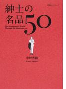 紳士の名品50 (小学館セレクトムック)