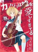 カノジョは噓を愛しすぎてる 19TH song (Cheese!フラワーコミックス)(フラワーコミックス)