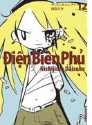 ディエンビエンフー 12 (IKKI COMIX)(IKKI コミックス)